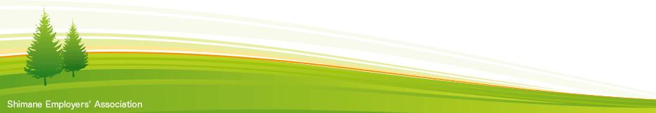 経営改革と人・地域・環境との共生を目指して | 一般社団法人 島根県経営者協会
